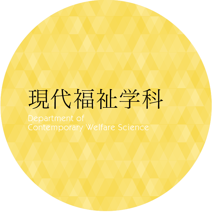現代福祉学科 Department of Contemporary Welfare Science