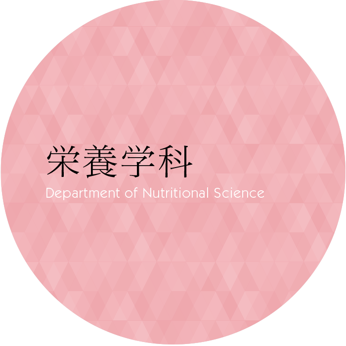 栄養学科 Department of Nutritional Science